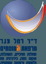 הלוגו של מרפאת-המומחים-לרפואת-שיניים---דר-רחל-ענר